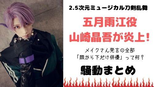 五月雨江役・山﨑晶吾の炎上,刀剣乱舞画像