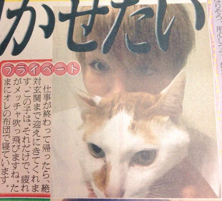 神山智洋の猫ピースの画像,実家