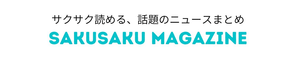 sakusakumagagine