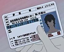 おおかみこどもの雨と雪のお父さんの名前,免許証画像