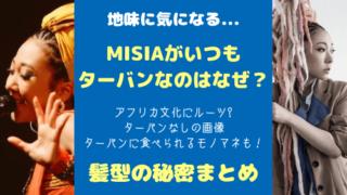 MISIAのターバン画像,髪型