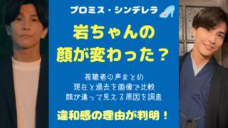岩田剛典の顔が変わった,プロミスシンデレラ画像