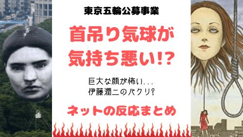 東京五輪の首吊り気球が怖い,伊藤潤二のパクリ疑惑,画像