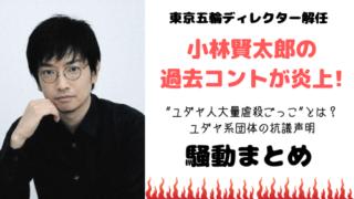 小林賢太郎の炎上,東京五輪を解任されたユダヤ人大量虐殺コントの内容,画像