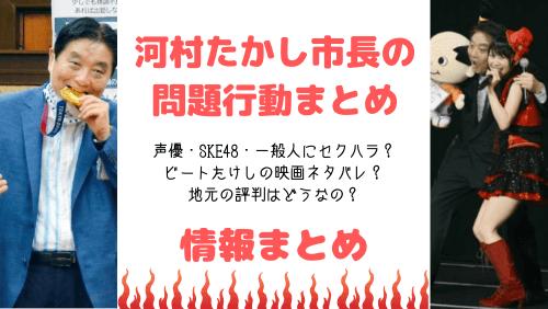 河村たかし市長の問題行動,炎上まとめ