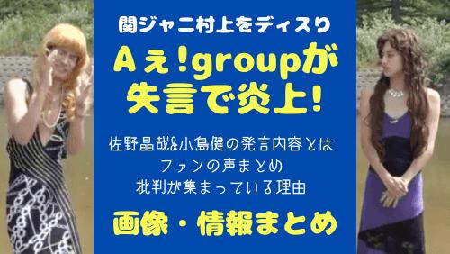 Aぇ!group小島健と佐野晶哉の炎上失言内容画像,あさパラ