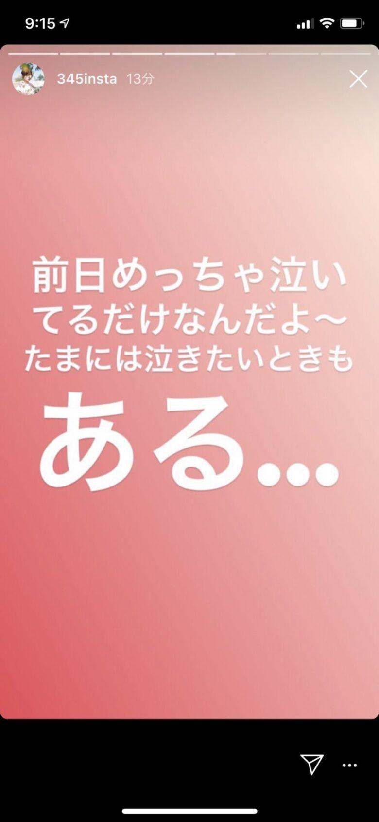 指原莉乃の目の整形ダウンタイム疑惑,インスタストーリーで泣きすぎ説明