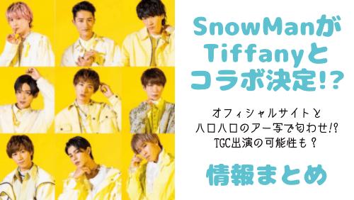 SnowManのTiffanyコラボ匂わせ画像