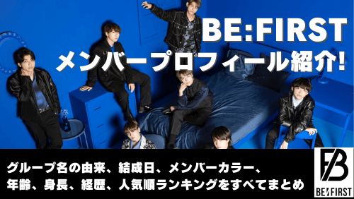BE:FIRSTのメンバー画像