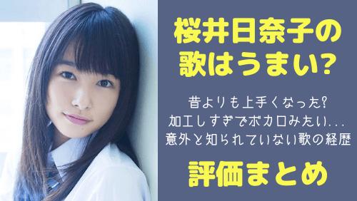 桜井日奈子の歌唱力画像