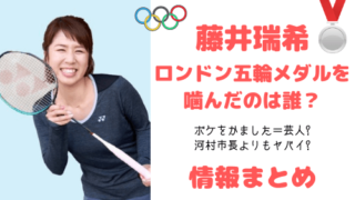 藤井瑞希のメダルを噛んだのは誰,ロンドン五輪