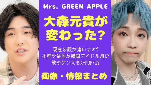 大森元貴の顔が変わった,韓国,KPOP,Mrs.GreenApple