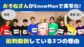 おそ松さん実写化で炎上,SnowMan画像