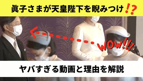 眞子さま睨みつけ動画,天皇陛下を睨む画像
