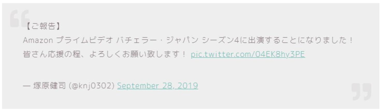 4代目バチェラーの塚原健司Twitter画像