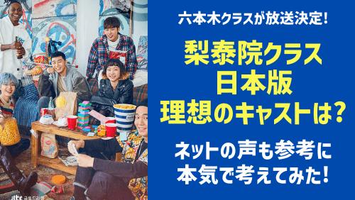 梨泰院クラス日本版,六本木クラスの理想のキャスト画像