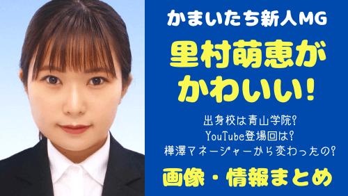 かまいたち新人マネージャーの里村萌恵の顔画像