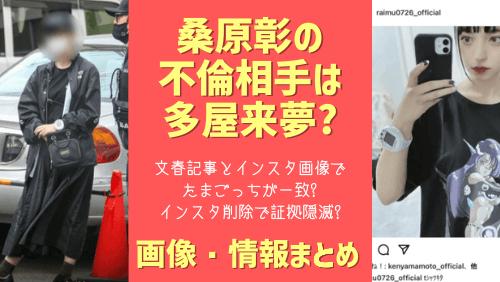 桑原彰と不倫相手の元モデルA子の画像,多屋来夢