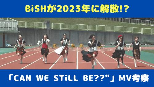 "BiSHの解散説画像,CAN WE STiLL BE??"" MV考察"