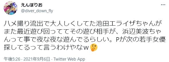 浜辺美波と池田エライザの遊び疑惑画像
