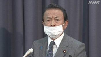 麻生太郎の鼻出しマスク画像