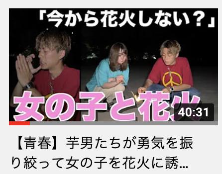 コムドット花火動画