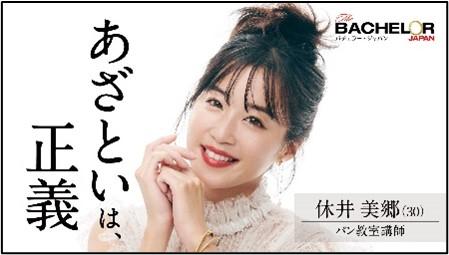 休井美郷の顔画像