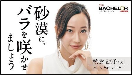 秋倉諒子の顔画像
