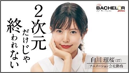 白川理桜の顔画像