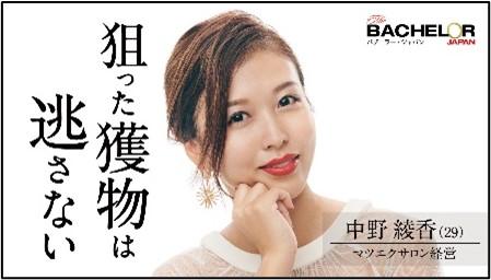 中野綾香の顔画像