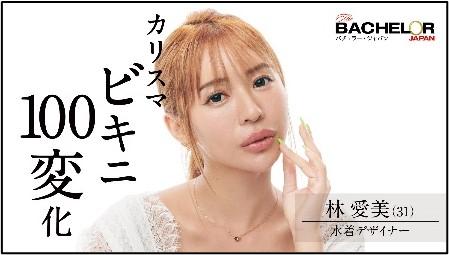 林愛美の顔画像