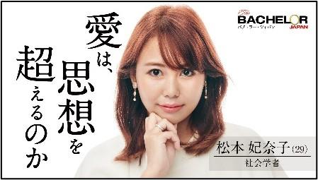 松本妃奈子の顔画像