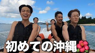 コムドットの沖縄旅行炎上画像