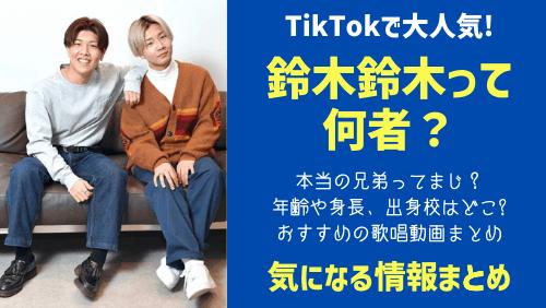 鈴木鈴木の兄弟画像,TikTok