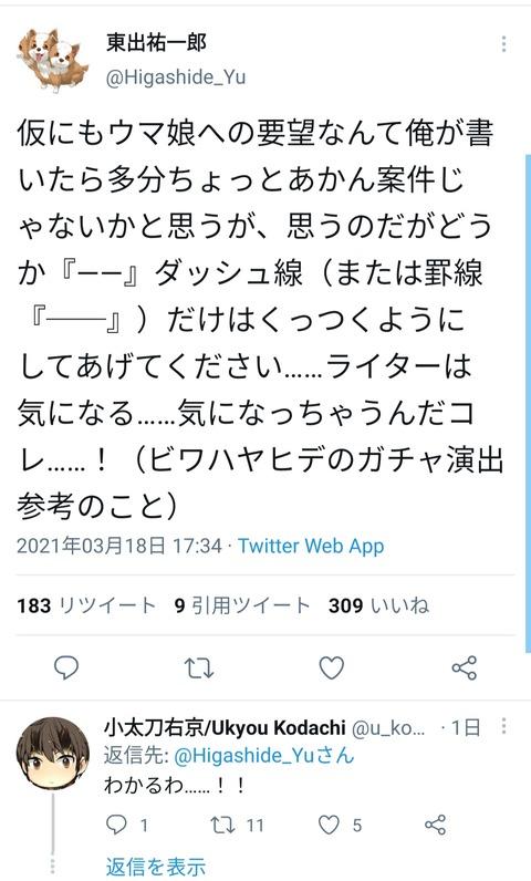 東出祐一郎のウマ娘炎上ツイート画像