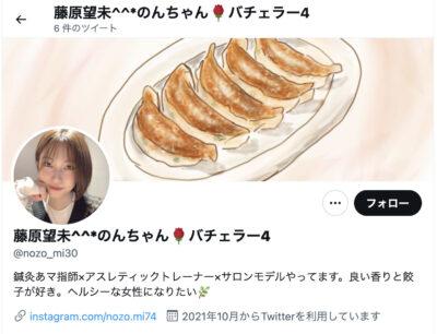 藤原望未の匂わせ画像,餃子