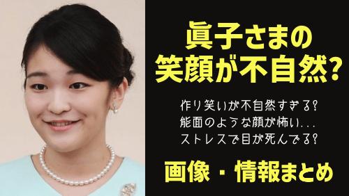 眞子さまの笑顔が不自然,作り笑い画像