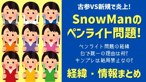 SnowManのペンライト炎上画像